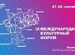 В Ульяновской области начинается регистрация участников на IX Международный культурный форум
