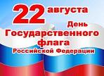 День Государственного флага РФ в музее