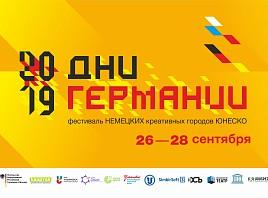 В Ульяновске пройдёт фестиваль немецких креативных городов ЮНЕСКО «Дни Германии в Ульяновске»