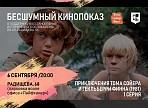 В Ульяновске состоится показ фильма «Приключения Тома Сойера и Гекльберри Фина»