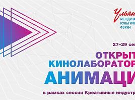 В рамках МКФ2019 пройдёт «Открытая кинолаборатория: Анимация»