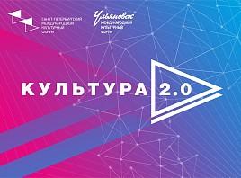 Выездные сессии Открытого лектория «Культура 2.0» Санкт-Петербургского Международного культурного форума пройдут в Ульяновской области