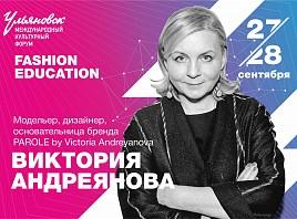 Известный модельер Виктория Андреянова примет участие в МКФ-2019