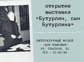 Приглашаем на открытие выставки  «Бутурлин, сын Бутурлина»