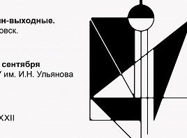 В рамках МКФ2019 пройдут «Дизайн-выходные»