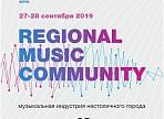 На МКФ-2019 в Ульяновске пройдет II Музыкальная конференция «Regional Music Community. Музыкальная индустрия нестоличного города»