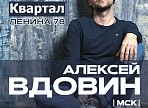 В «Квартале» выступит Алексей Вдовин