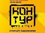 В Ульяновске пройдёт стрит-арт лаборатория «КОНТУР»