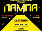 В Ульяновске пройдёт концерт немецко-российской музыки «Лампа»