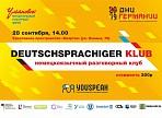 На стрит-арт лаборатории «Контур»  пройдёт немецкий разговорный клуб с носителями языка