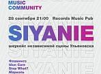 На музыкальной конференции  Regional Music Community пройдёт шоукейс независимой сцены Ульяновска
