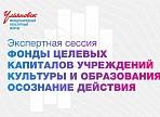 На МКФ2019 состоится экспертная сессия, посвящённая созданию фондов целевых капиталов