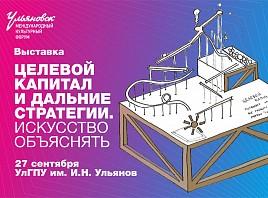 На МКФ2019 будет работать выставка, посвящённая целевому капиталу