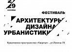 В рамках МКФ2019 пройдёт фестиваль дизайна, архитектуры и урбанистики