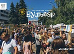 Фестиваль еды и музыки «Бульвар» одержал победу на региональном этапе профессиональной туристической премии «События России-2019»