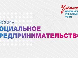 На МКФ2019 пройдёт секция, посвящённая социальному предпринимательству