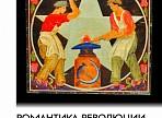 Приглашаем на открытие выставки «Романтика революции.  Агитационное советское прикладное искусство»