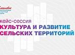 На МКФ2019 пройдёт кейс-сессия «Культура и развитие сельских территорий»