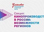 На МКФ2019 пройдёт сессия «Кинопроизводство в России: возможности регионов»