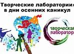 В дни осенних школьных каникул Ульяновский колледж культуры и искусства проводит мероприятия в рамках «Творческих лабораторий»