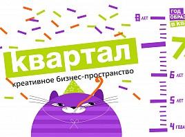 День рождения «Квартала»: празднуем и учимся
