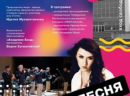 В Ульяновске состоится финал вокального конкурса #INSTAпесня