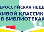 Ульяновская область примет участие во Всероссийской неделе «Живой классики»