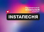 В Ульяновске завершился региональный вокальный конкурс #INSTAпесня