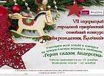 Аксаковка объявляет о старте VII открытого городского творческого семейного конкурса «С днём рождения, Ёлочка!»