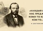 Проведите «День с Достоевским»!