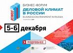 В Ульяновске пройдёт форум «Легкая промышленность, fashion индустрия и дизайн»