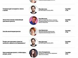 Мастерская креативных проектов: серия бесплатных вебинаров