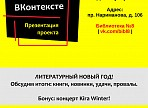 В Ульяновске презентуют новый литературный проект