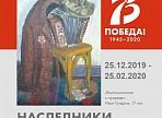 Приглашаем на выставку «Наследники Великой Победы»