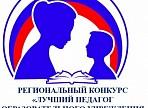 Региональный конкурс «Лучший педагог образовательного учреждения Ульяновской области 2020».
