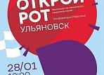 Ульяновцев приглашают на Чемпионат по чтению вслух «Открой рот»