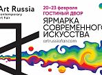 В Москве пройдёт ярмарка современного искусства «ART RUSSIA»