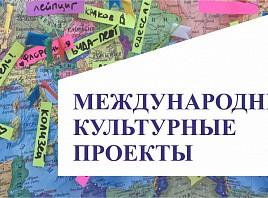 Международные культурные проекты