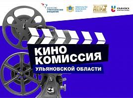 Кинокомиссия Ульяновской области