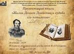 «Жизнь Дениса Давыдова и судьба его потомков»