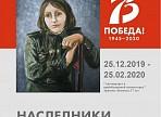 Презентация выставки «Наследники Великой Победы»