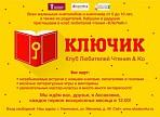 Семейный клуб любителей чтения «КЛЮЧиК» собирает дружную КЫШ-МЫШЬ-КОМПАНИЮ!