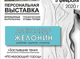 В «Квартале» пройдёт персональная выставка художественных работ Александра Желонина