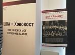 В Ульяновской области проходит Международная Неделя Памяти Жертв Холокоста – 2020