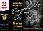 В Ульяновской области стартует отборочный этап Международного марафона искусств «Белорусский вокзал»