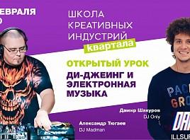 Ульяновцев приглашают на первый открытый урок «Школы креативных индустрий Квартала»