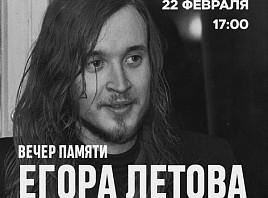 Вечер памяти поэта и музыканта Егора Летова в Ульяновске