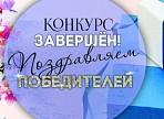Подведены итоги IV Регионального заочного конкурса «Лучший педагог образовательного учреждения Ульяновской области»
