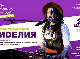 Иделия Мухаметзянова проведёт мастер-класс по эстрадно-джазовому вокалу в «Квартале»