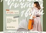 Вдохновение литературой: ульяновский бренд KUZINA представит новую коллекцию одежды